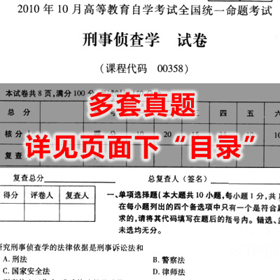00358刑事侦查学历年真题