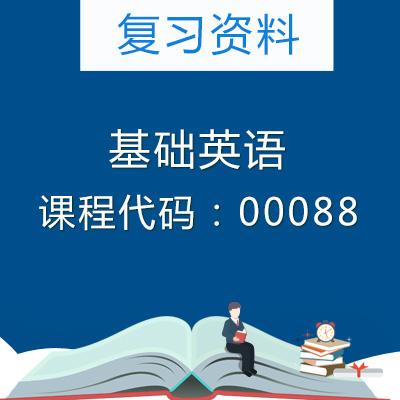 00088基础英语复习资料