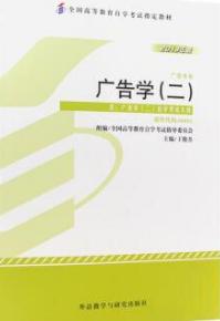 哪里能买山西自考00853广告学(二) 的自考书?有指定版本吗