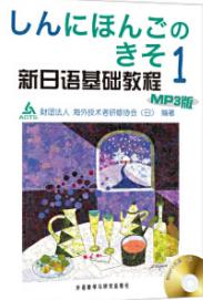 00490日语听说自考教材
