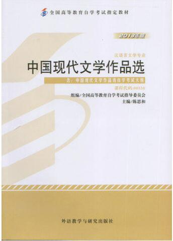 哪里能买山西自考00530中国现代文学作品选 的自考书?有指定版本吗