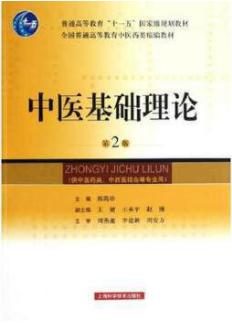 02972中医基础理论(一)自考教材