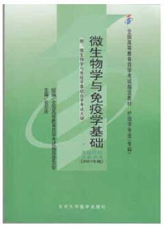 02864微生物学与免疫学基础教材书籍