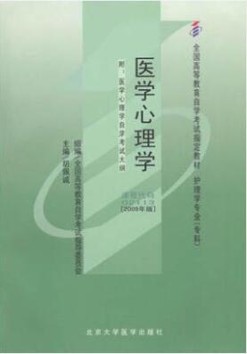 02113医学心理学教材书籍