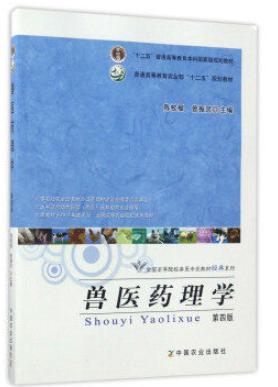 02787兽医药理学教材书籍