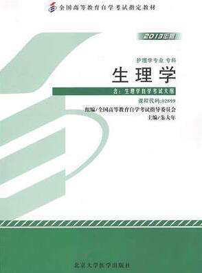 02899生理学教材书籍