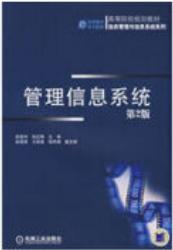60033物业信息管理(笔试)自考教材
