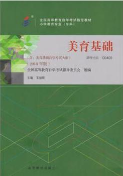00409美育基础教材书籍