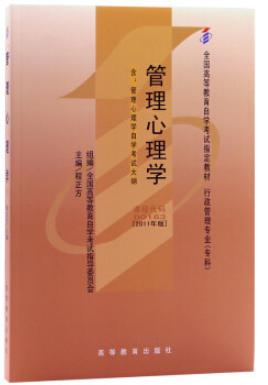 00163_管理心理学_教材书籍