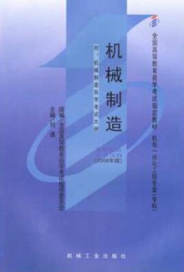 02230机械制造教材书籍
