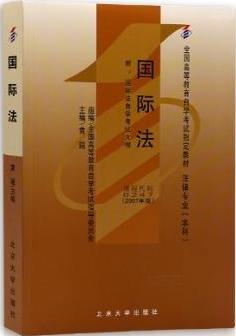 00247_国际法_教材书籍