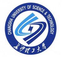 (海南)长沙理工大学