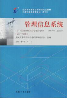 02382管理信息系统自考教材