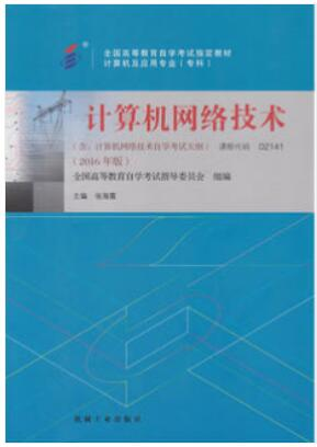 02141_计算机网络技术_教材书籍