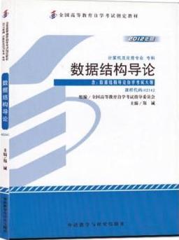 02142数据结构导论教材书籍