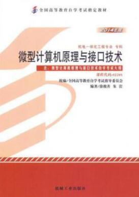 02205微型计算机原理与接口技术教材书籍