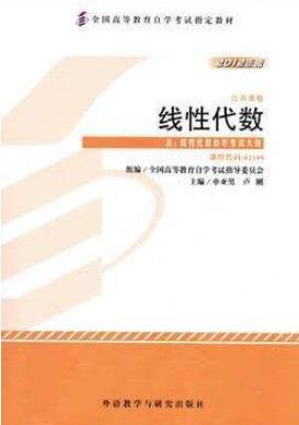 02198_线性代数_教材书籍