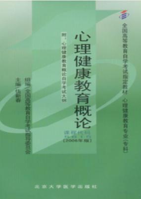 05615心理健康教育概论自考教材