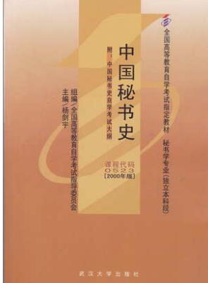 00523_中国秘书史_教材书籍