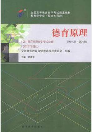 00468_德育原理_教材书籍