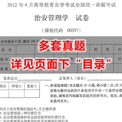 00357治安管理学历年真题