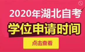 2020年上半年浙江各自考院校【学位申请】相关通知