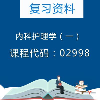 02998内科护理学(一)复习资料