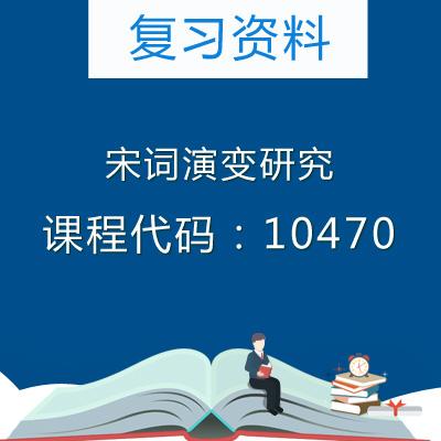 10470宋词演变研究复习资料