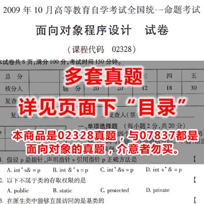 07837面向对象程序设计历年真题