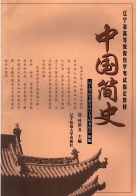中国简史教材