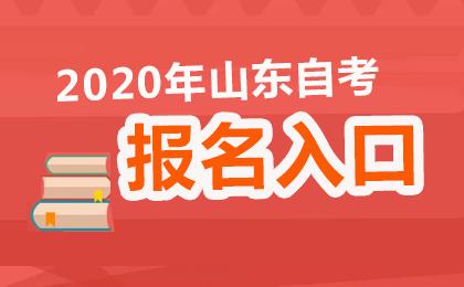 2020年10月山东自考网上报名系统入口