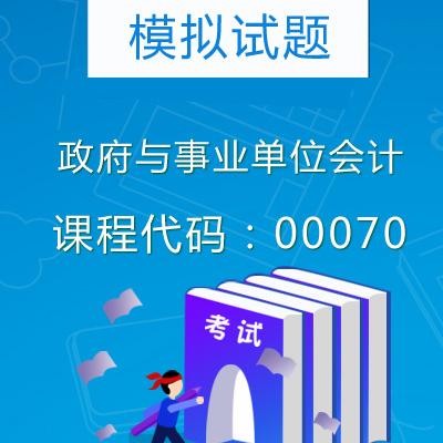 00070政府与事业单位会计自考模拟试题