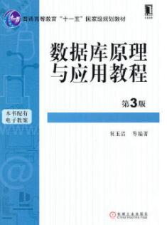 01022数据库技术及应用自考教材