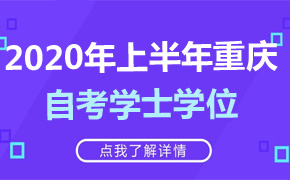 2020年上半年重庆各自考院校【学位申请】相关通知