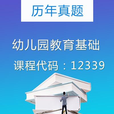 12339幼儿园教育基础历年真题