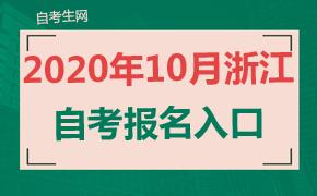 2020年10月浙江各自考大学报名入口汇总
