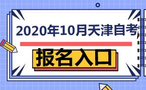 2020年10月天津各自考大学报名入口汇总