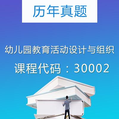 30002幼儿园教育活动设计与组织历年真题