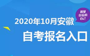 2020年10月安徽各自考大学报名入口汇总