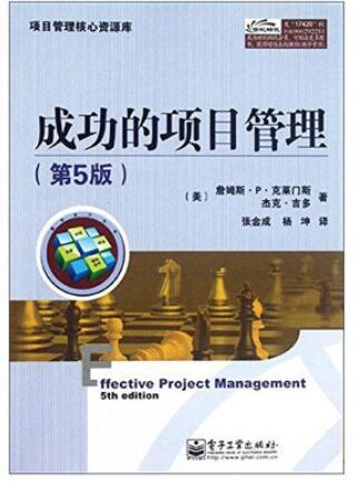 05059项目管理学