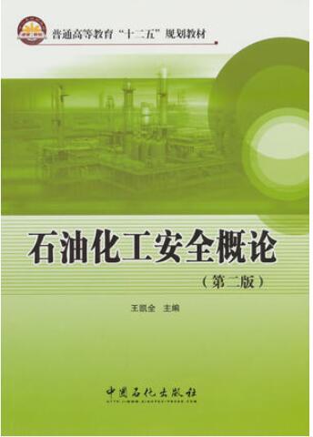 04882化工安全生产与管理