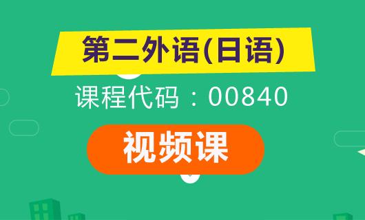 第二外语(日语)