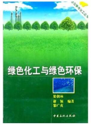 08840绿色化学概论