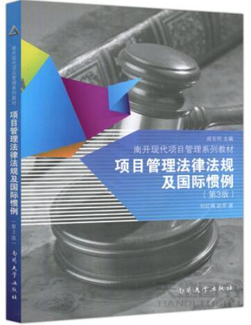 05065项目管理法规