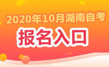 2020年10月湖南自考网上报名入口在哪?报名地址是什么