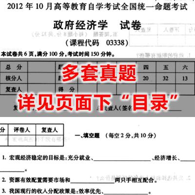 03338政府经济学历年真题