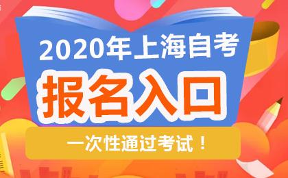 2020年10月上海自考网上报名系统入口