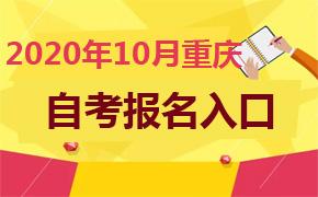 2020年10月重庆各自考大学报名入口汇总