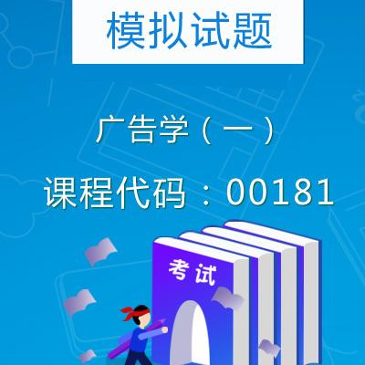 00181广告学(一)模拟试题