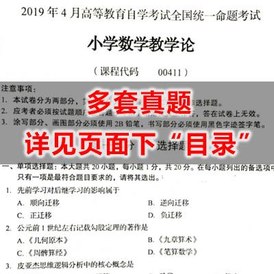 00411小学数学教学论历年真题